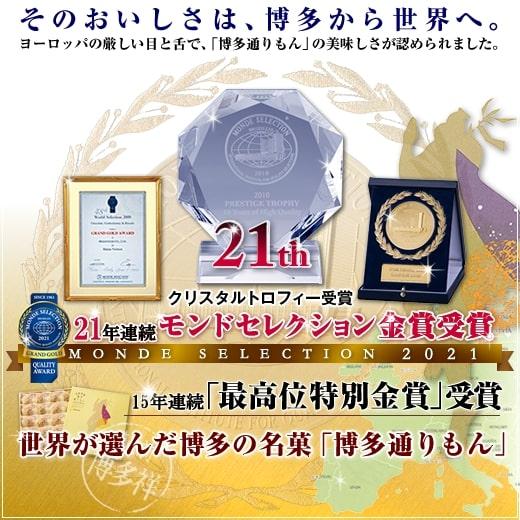 """博多通りもん""""モンドセレクション""""にて、19年連続金賞を受賞!"""